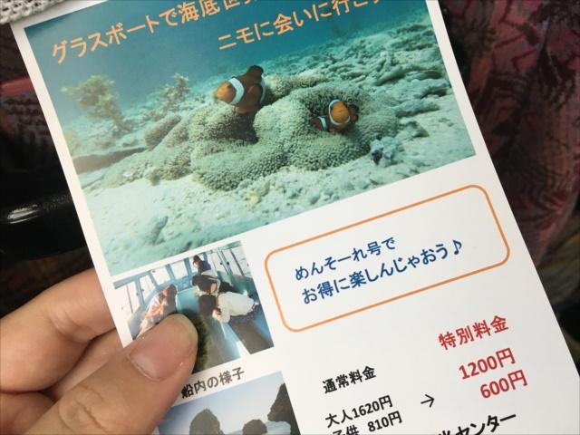 めんそーれ号で半日沖縄観光