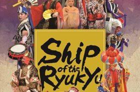 この冬は沖縄エンターテインメントを満喫!「Ship of the Ryukyu」を見逃すな!