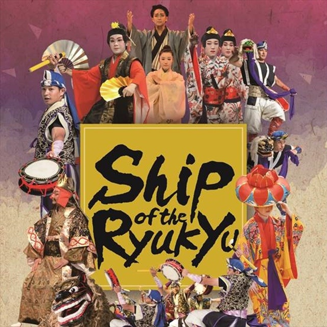 Ship of the Ryukyu