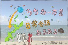 今日から使える!うちなー(沖縄)方言|日常会話あるある編