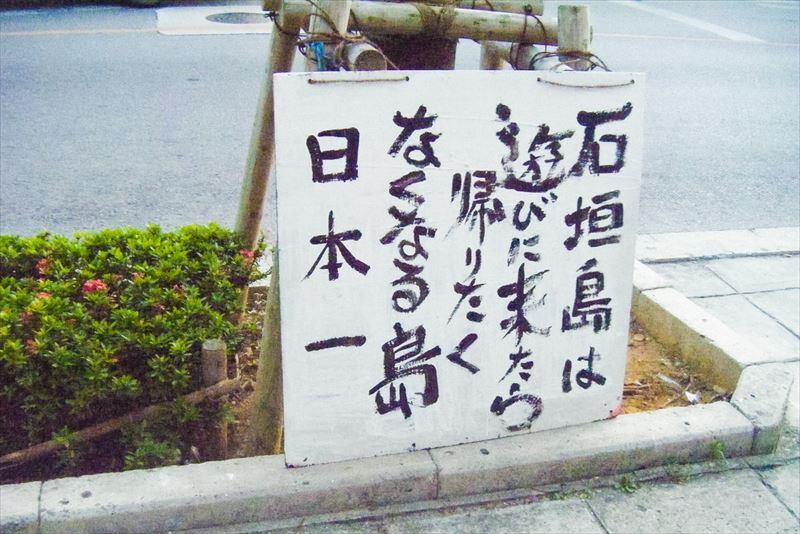 石垣島イメージ