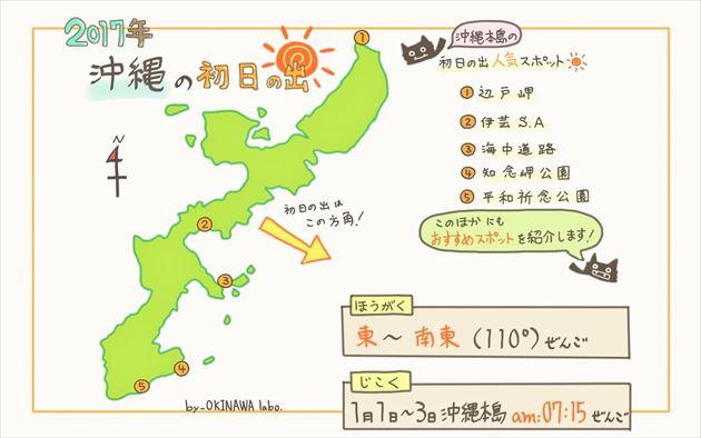 沖縄初日の出スポット 地図