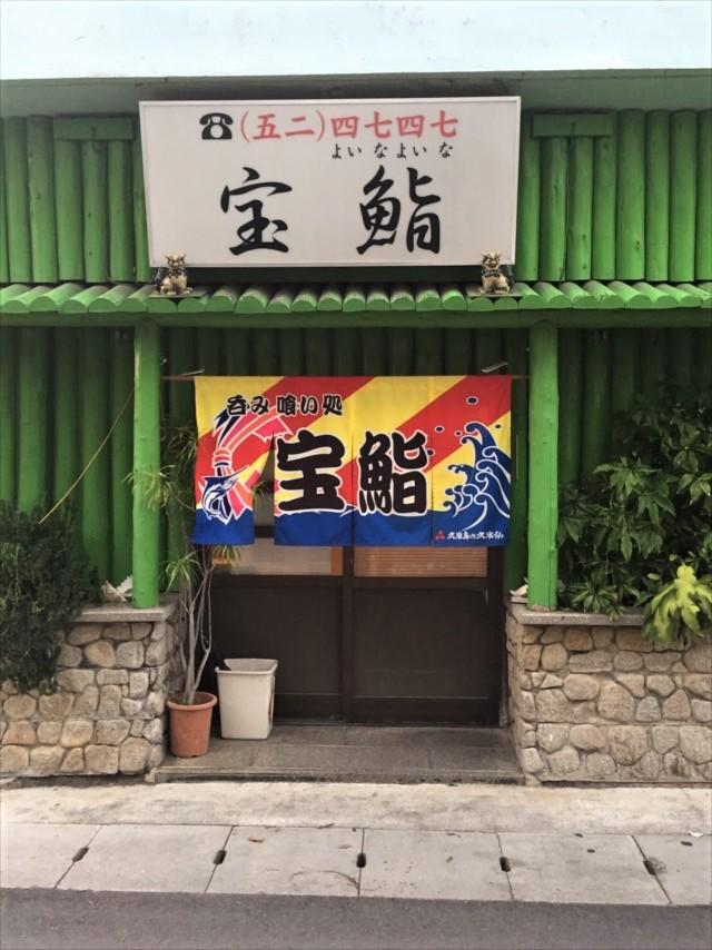 今日も乾杯@名護「呑み喰い処 宝鮨」―親父たちが晩酌に通う店―