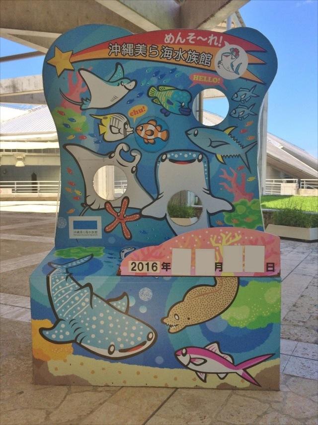沖縄美ら海水族館の顔ハメ