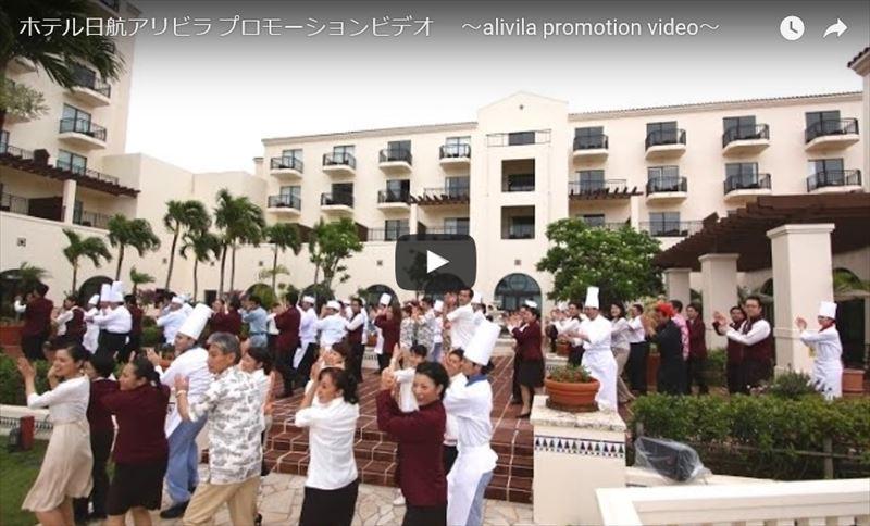 ホテル日航アリビラ PV