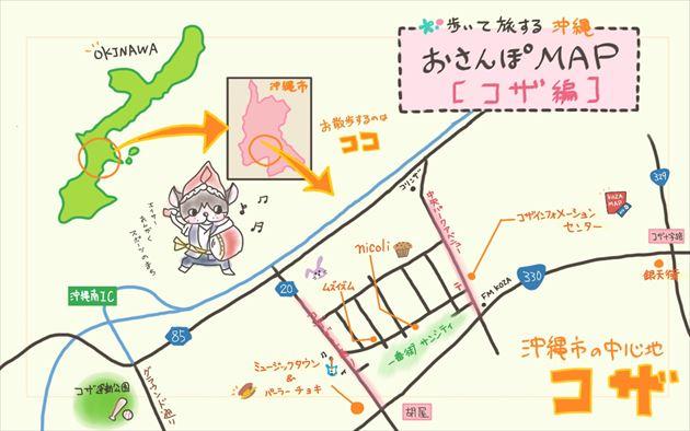 コザの街並み地図