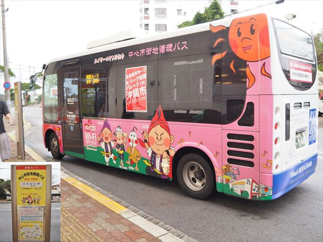 コザ周遊バス