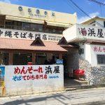 これぞ王道の沖縄そば!とろ~りソーキが絶品「浜屋」