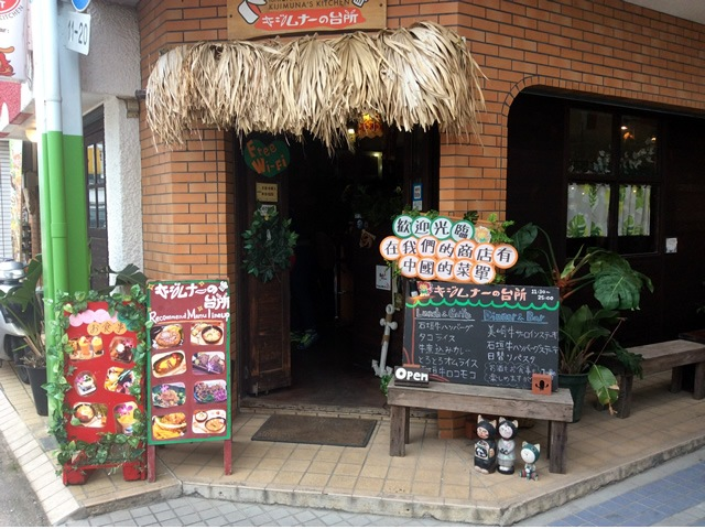 石垣島ランチキジムナーの台所