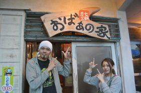 沖縄の古民家で七輪焼肉。有名人も多数来店する「おばぁの家」