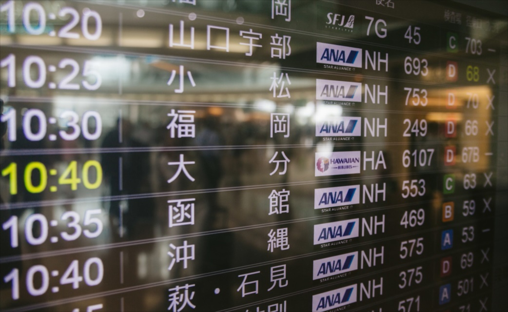 沖縄飛行機時間