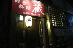 宮古島の家庭料理を食べたいなら「田舎料理 蔵」がおすすめ!