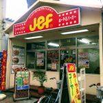 沖縄生まれのファストフード店、ジェフで名物ぬーやるバーガーを実食
