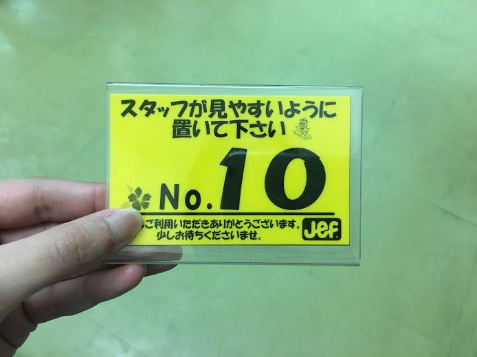 沖縄ジェフ