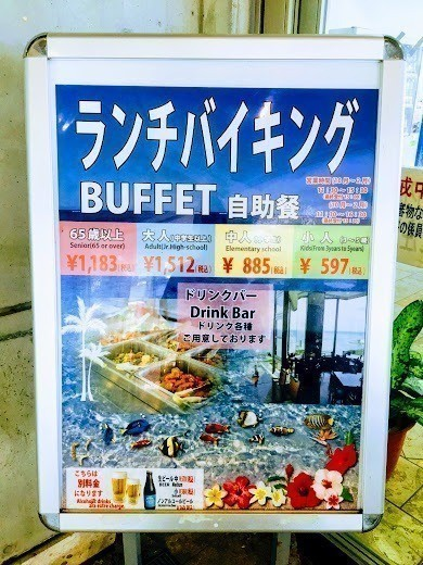海洋博公園の食事