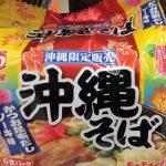 お土産にもGOOD!地元スーパー・コンビニで買える「沖縄限定」
