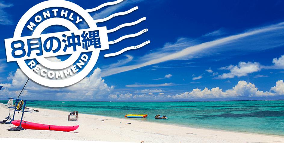 沖縄 8月 トップ