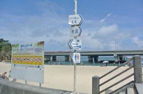那覇で唯一の砂浜の海「波の上ビーチ」アクセスと設備