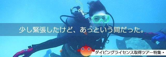 沖縄でダイビングライセンス取得