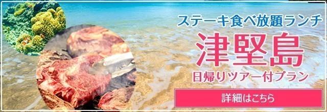 津堅島ツアー