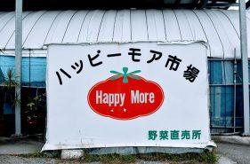 地元民にも愛される「ハッピーモア市場」でパワーチャージ!