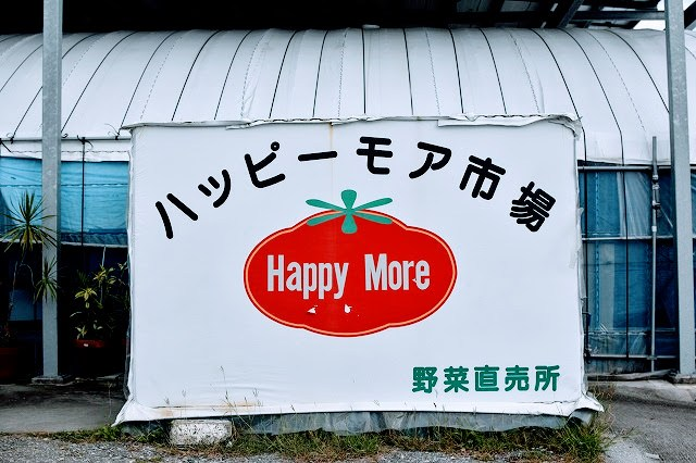 ハッピーモア市場