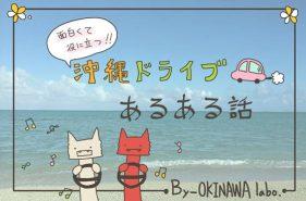 これで沖縄ドライブも安心!面白くて役に立つドライブあるある話