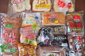 沖縄のビッグサイズな菓子パン11種類を食べ比べてみた!