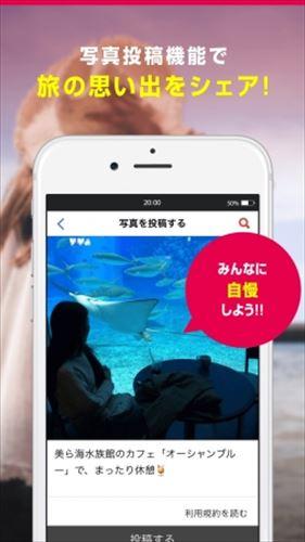沖縄ラボアプリ紹介