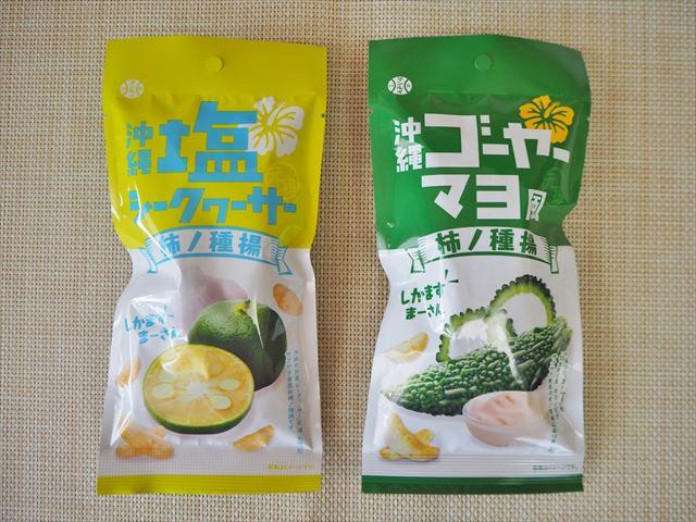 沖縄 柿ノ種揚