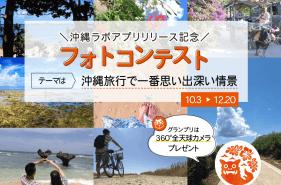 【結果発表】第2回フォトコンテスト~沖縄旅行で一番思い出深い情景~