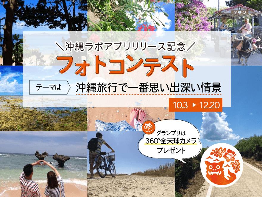 沖縄ラボアプリリリース記念フォトコンテスト