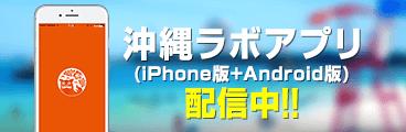 沖縄ラボアプリバナー