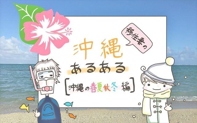 沖縄の春夏秋冬