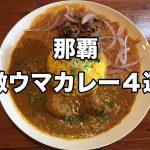沖縄の絶品カレーならココ!地元民がすすめる4選