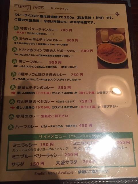 沖縄 カレー