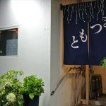 沖縄で絶品アグー豚を!しゃぶしゃぶの名店「まつもと」へ行ってきた