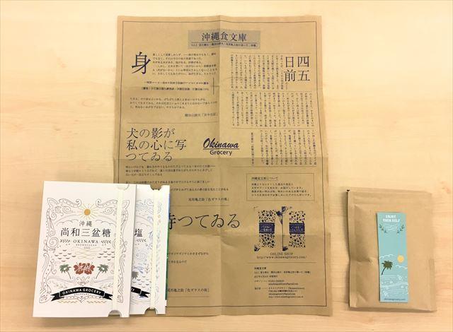 沖縄食文庫