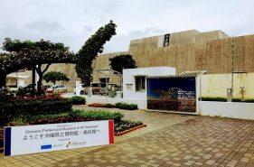 沖縄県立博物館・美術館│意外と知らない沖縄の歴史を勉強してきた