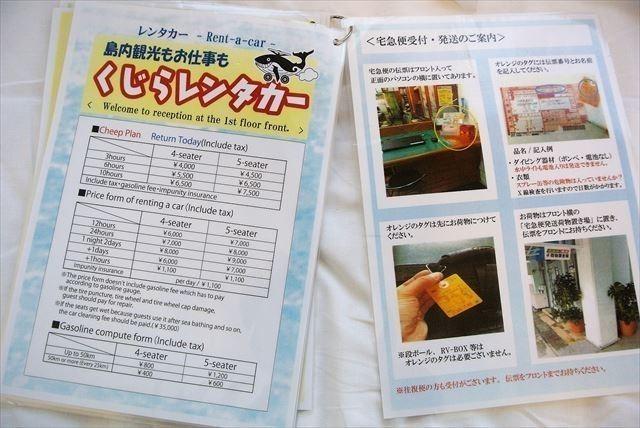 シーフレンド系列・くじらレンタカー
