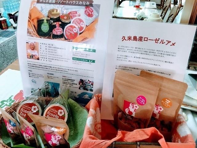 久米島 料理教室