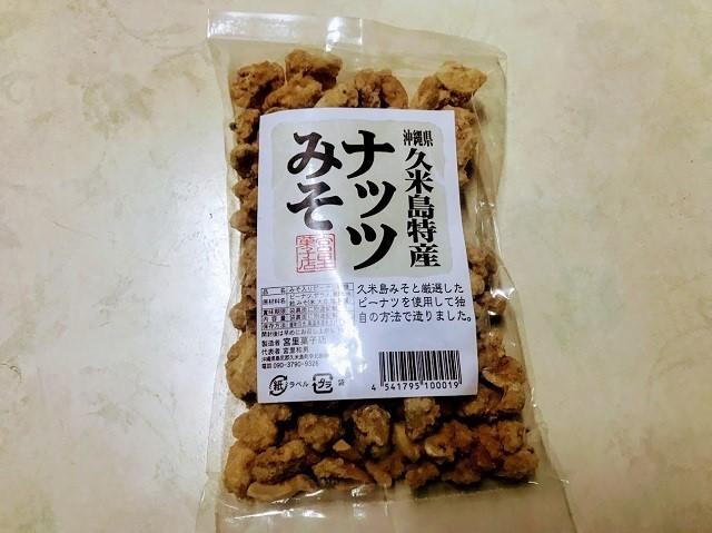 沖縄 プレゼント