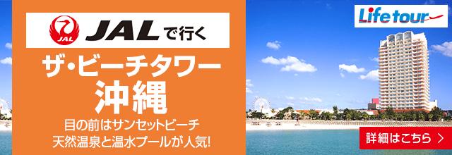 ザ・ビーチタワー沖縄宿泊ツアー