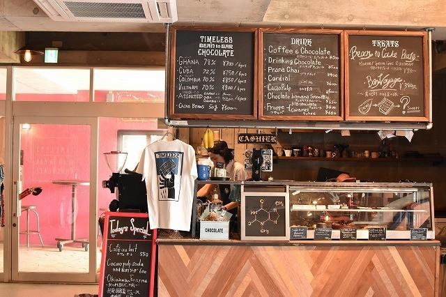 北谷 カフェ タイムレスチョコレート