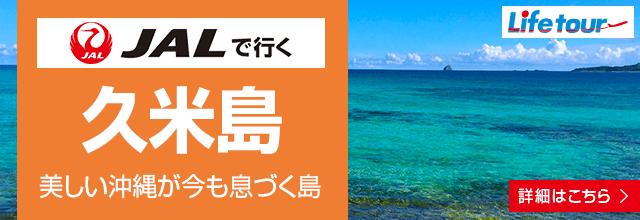 久米島ツアー