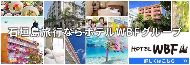 石垣島の宿泊ならホテルWBF