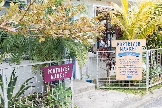 ポートリバーマーケット