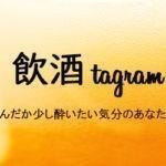 青島食堂|なんだか少し酔いたい日は飲酒tagram