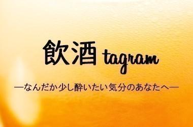 BACAR OKINAWA|なんだか少し酔いたい日は飲酒tagram