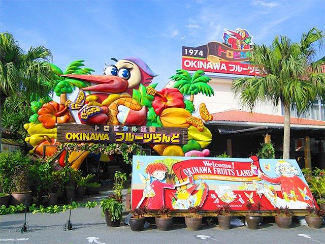 ライフツアー沖縄10大クーポン 沖縄フルーツランド